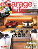 Garage Life (ガレージライフ) 2015年 01月号 [雑誌]