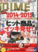 DIME (ダイム) 2015年 01月号 [雑誌]