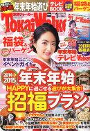 東海Walker (ウォーカー) 増刊 2015年 01月号 [雑誌]