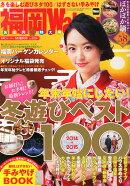 福岡Walker (ウォーカー) 増刊 2015年 01月号 [雑誌]