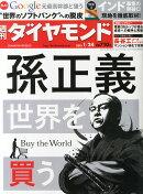 週刊 ダイヤモンド 2015年 1/24号 [雑誌]