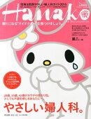 Hanako (ハナコ) 2015年 1/22号 [雑誌]