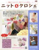 週刊 ニット&クロッシェ 2015年 1/28号 [雑誌]