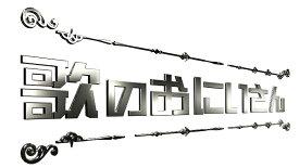 歌のおにいさん Blu-ray BOX【Blu-ray】 [ 大野智 ]