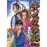 キングダム(19) (ヤングジャンプコミックス)