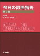 今日の診断指針 ポケット判第7版