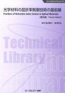 光学材料の屈折率制御技術の最前線普及版