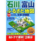 石川・富山ふるさと地図