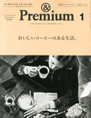 & Premium (アンド プレミアム) 2015年 01月号 [雑誌]
