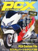 PCX ONLY (ピーシーエックス オンリー) 2015年 01月号 [雑誌]