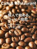Cafe & Restaurant (カフェ アンド レストラン) 2015年 01月号 [雑誌]