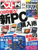 日経ベストPC+デジタル 2014冬号 2015年 01月号 [雑誌]