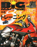 BiG MACHINE (ビッグマシン) 2015年 01月号 [雑誌]