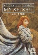 MY SHISHU (マイ詩集) 2015年 01月号 [雑誌]