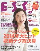 ESSE (エッセ) 2014年12月 ・ 2015年01月合併号 [雑誌]
