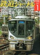 鉄道ジャーナル 2015年 01月号 [雑誌]