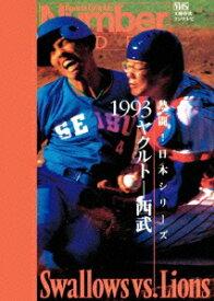 熱闘!日本シリーズ 1993ヤクルトー西武(Number VIDEO DVD) [ ヤクルト・スワローズ ]