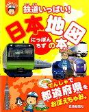 鉄道いっぱい!日本地図の本