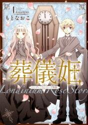 葬儀姫 ロンディニウム・ローズ物語 1