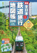 全日本鉄道旅行地図帳2019年版