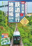 全日本鉄道旅行地図帳(2019年版) 特集:ケーブルカー・ロープウェイで小さな鉄旅へ 地図にも路線 (小学館GREEN MOOK マップ・マガジン 11)