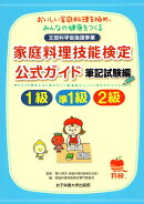 家庭料理技能検定公式ガイド1級・準1級・2級 筆記試験編