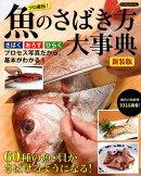 魚のさばき方大事典新装版