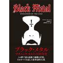 ブラック・メタル