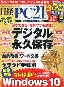 日経 PC 21 (ピーシーニジュウイチ) 2015年 01月号 [雑誌]