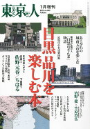 東京人増刊 目黒・品川を楽しむ 2015年 01月号 [雑誌]