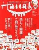 Hanako (ハナコ) 2015年 1/8号 [雑誌]
