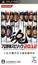 プロ野球スピリッツ2012 PSP版