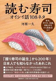 読む寿司 オイシイ話108ネタ [ 河原 一久 ]
