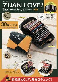ZUAN LOVE! 「図案スケッチブック」カードケースBOOK (TJMOOK)