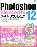 Photoshop Elements 12スーパーリファレンス