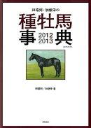 田端到・加藤栄の種牡馬事典(2012-2013)