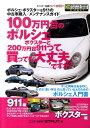 100万円台のポルシェ・ボクスターと200万円台911って、買っても大丈夫ですか ポルシェ・ボクスター&911の中古車購入…