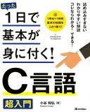 C言語超入門 (たった1日で基本が身に付く!)