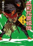 忍剣花百姫伝(2)