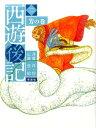 西遊後記(2(芳の巻)) (斉藤洋の西遊後記シリーズ) [ 斉藤洋 ]