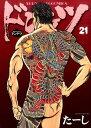 ドンケツ 21巻 (コミック YKコミックス) [ たーし ]