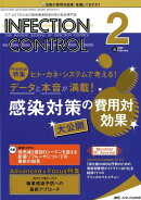 INFECTION CONTROL(2020 2(29巻2号))