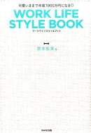 WORK LIFE STYLE BOOK