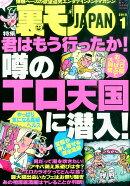裏モノ JAPAN (ジャパン) 2015年 01月号 [雑誌]