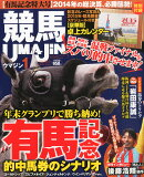 UMAJIN (ウマジン) 2015年 01月号 [雑誌]