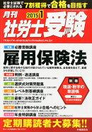 月刊 社労士受験 2015年 01月号 [雑誌]