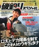 磯釣りスペシャル 2015年 01月号 [雑誌]