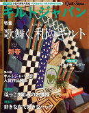 Quilts Japan (キルトジャパン) 2015年 01月号 [雑誌]