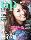 bea's up (ビーズアップ) 2015年 01月号 [雑誌]