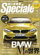 輸入車情報 Speciale (スペチアーレ) 2015年 01月号 [雑誌]